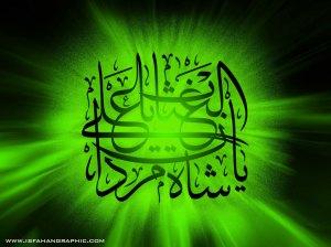 isfahangraphic84